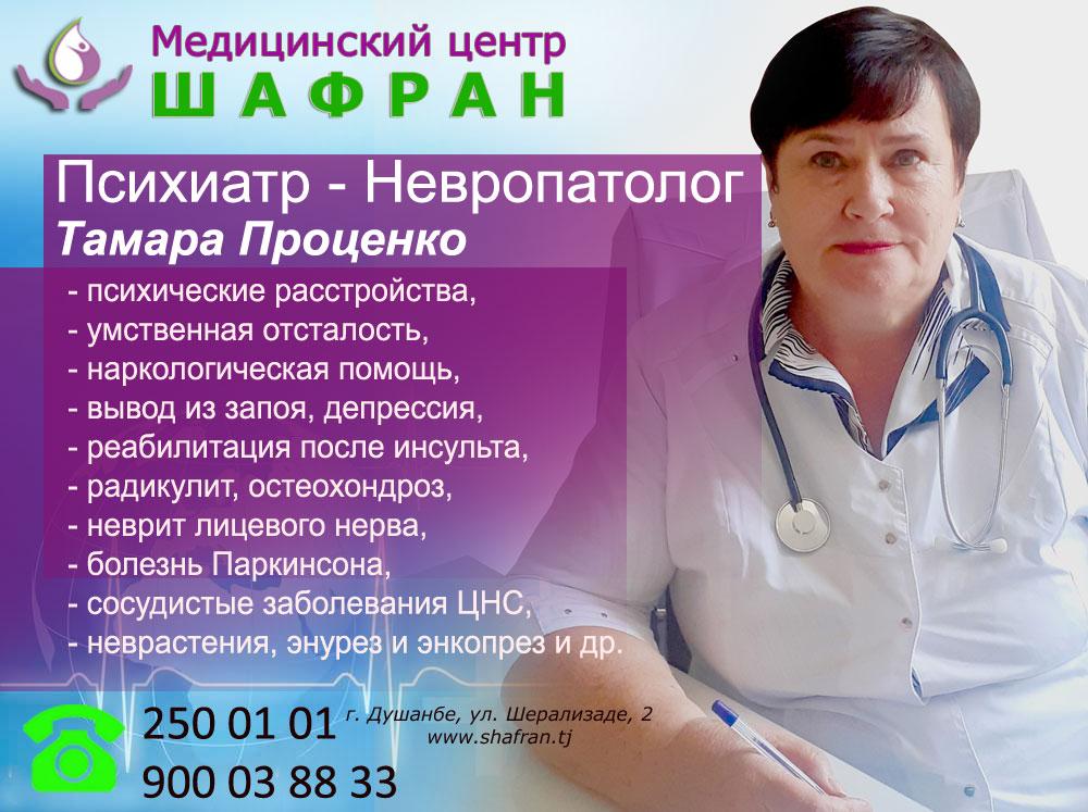 Тамара Проценко психиатр нервпатолог